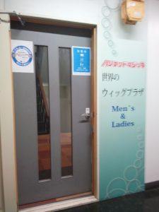 心斎橋スタジオ入口