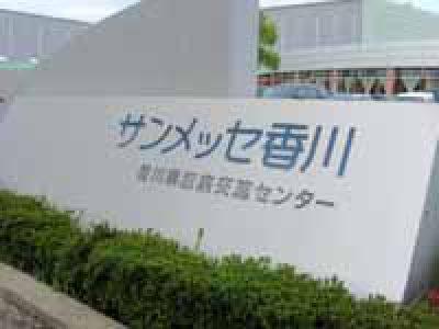サンメッセ香川にて・・・TTB・プロシステム発表会風景