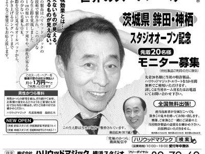 茨城県、鉾田・神栖スタジオオープン記念-モニター募集のお知らせ