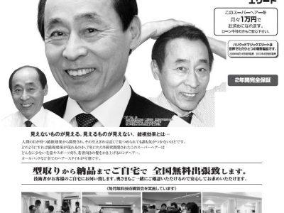 ときめき、いつまでも若くありたい-関東・東日本受注開始